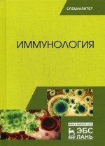 Иммунология: Учебное пособие. Второе издание