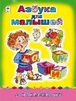 А. Ю. Кузнецов. Азбука для малышей..(азбука с наклеками А4)