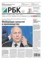 Ежедневная Деловая Газета Рбк 122-2017
