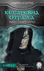 Кесаревна Отрада между славой и смертью. Книга 2