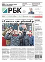 Ежедневная Деловая Газета Рбк 123-2017