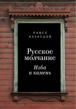 Русское молчание: изба и камень
