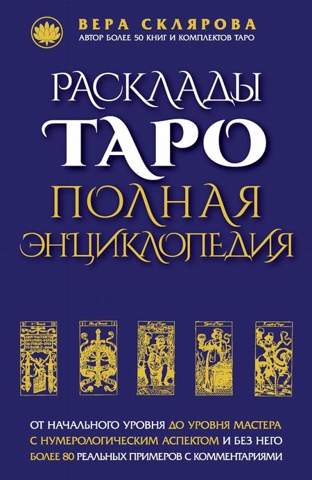 Расклады Таро. Полная энциклопедия