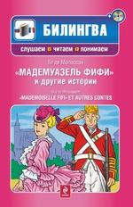 Мадемуазель Фифи и другие истории / Mademoiselle Fifi et autres contes (+MP3)