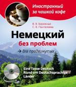 Немецкий без проблем для продвинутых (+MP3)