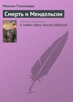 Смерть и Мендельсон