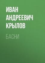 Басни