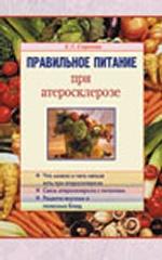 Е. Г. Сергеева: Правильное питание при атеросклерозе
