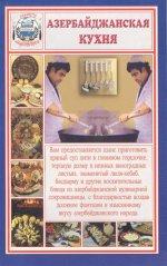 Азербайджанская кухня. Секреты национальной кухни