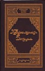 Абдурахман Джами: Абдурахман Джами. Лирика