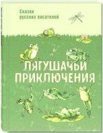 Лягушачьи приключения: сказки русских писателей