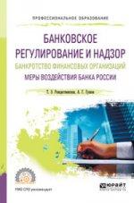 Банковское регулирование и надзор. Банкротство финансовых организаций. Меры воздействия банка россии