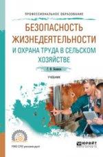 Безопасность жизнедеятельности и охрана труда в сельском хозяйстве