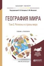География мира в 3 т. Том 3. Регионы и страны мира