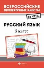Наталья Вячеславовна Безденежных. Русский язык 5 класс