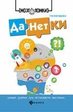 Григорий Неделько. Данетки: лучшие задачки для нестандартно мыслящих