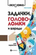 Алексей Данилов. Задачки, головоломки и шарады для взрослых