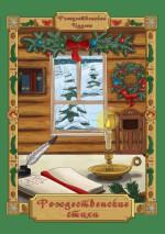 Рождественские стихи (сборник)