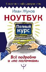 """Иван Жуков. Ноутбук. Полный курс. Все подробно и """"по полочкам"""""""