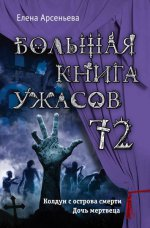 Е. А. Арсеньева. Большая книга ужасов – 72 (сборник) 150x228