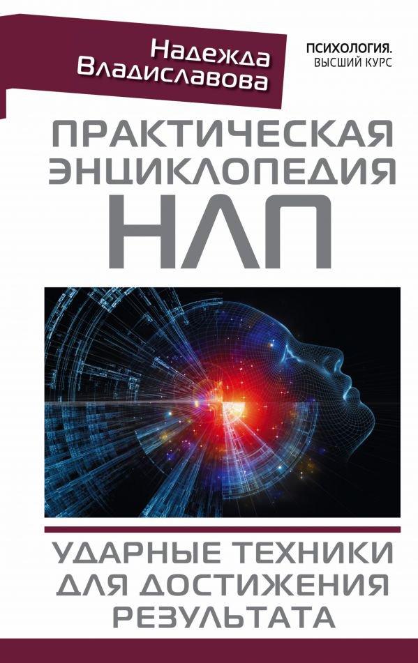 Практическая энциклопедия НЛП. Ударные техники