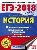 ЕГЭ-18 История [30 тренир.вар.экзам.раб.]