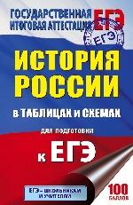 ЕГЭ История России [в табл.и схемах для подг.]