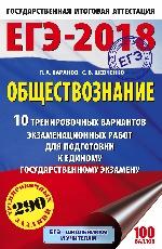 ЕГЭ-18 Обществознание [10 трен.вар.экз.раб.]