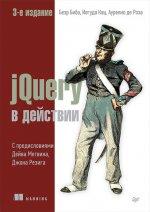 jQuery в действии. Третье издание
