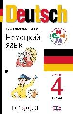 Немецкий язык 4кл [Учебник] РИТМ ФП