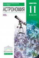 Астрономия 11кл [Учебник] Вертикаль