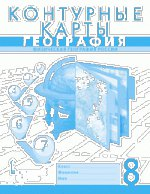 К/к География 8кл