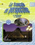 Французский язык 7кл [Учебник] углубл.