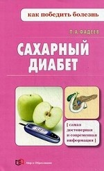 Павел Александрович Фадеев. Сахарный диабет