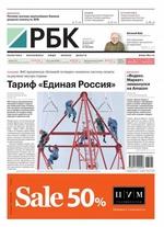 Ежедневная Деловая Газета Рбк 125-2017