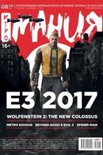 Журнал «Игромания» №08/2017