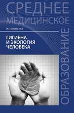 Гигиена и экология человека: учебное пособие