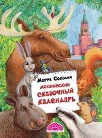 Московский сказочный календарь
