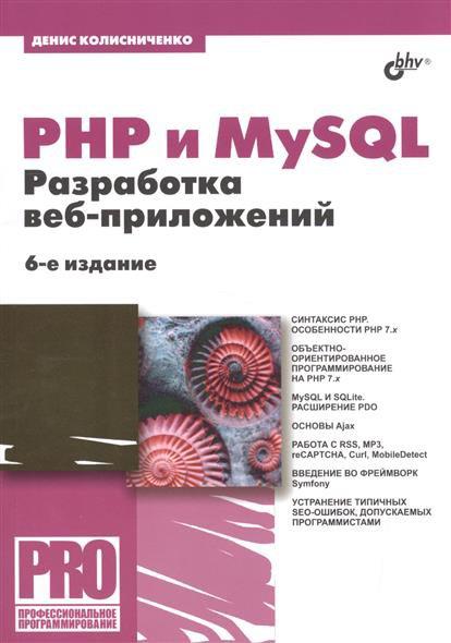 PHP и MySQL. Разработка Web-приложений. Шестое издание