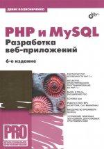 Денис Николаевич Колисниченко. PHP и MySQL. Разработка Web-приложений. Шестое издание