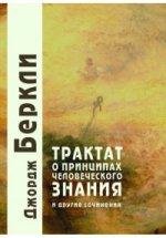 Трактат о принципах человеческого знания
