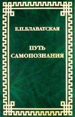 Путь самопознания (3-е изд.)