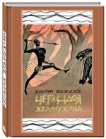 Черная жемчужина. Африканские сказки