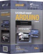 Дерзай! Наборы по электронике. Arduino. Базовый набор 2.0 + книга