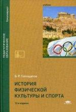 История физической культуры и спорта (12-е изд., стер.) учебник