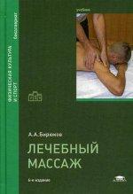 Лечебный массаж: учебник