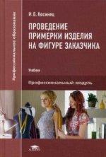 Проведение примерки изделия на фигуре заказчика (1-е изд.) учебник