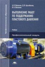Выполнение работ по поддержанию пластового давления (1-е изд.) учебник
