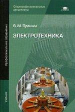 Электротехника (7-е изд., испр.) учебник