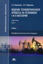 Ведение технологического процесса на установках I и II категорий: В 2 ч.Ч. 1 (1-е изд.) учебник
